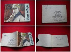 《硬脖子县官》缺本。贵州1982.4一版一印7万册8品。9486号,连环画