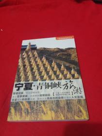 宁夏·青铜峡旅游