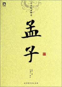 中华经典解读:孟子