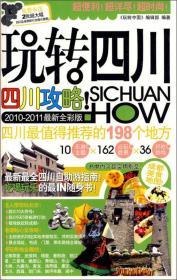 玩转四川 SICHUANHOW(四川攻略2010-2011)