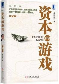 送书签zi-9787111384465-资本的游戏-第2版