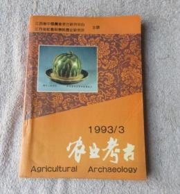农业考古1993年第3期(总第31期)