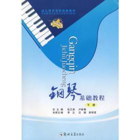 【二手包邮】钢琴基础教程(下册)(幼儿师范) 李立 汪颖 袁明宽 郑