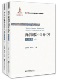 两岸新编中国近代史•民国卷(上、下)