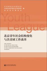 北京青年社会结构变化与共青团工作改革 中国社会科学院社会学研究所 社会科学文献出