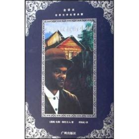 世界文学名著典藏:汤姆叔叔的小屋(全译本)