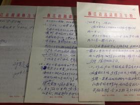 浙江省陶研会秘书长·刘尧庭信扎