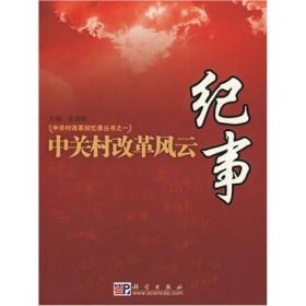 中关村改革风云纪事 张福森 科学出版社 9787030216182
