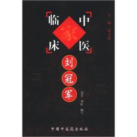 中国百年百名中医临床家丛书:刘冠军