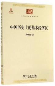 中国历史上的基本经济区/中华现代学术名著丛书