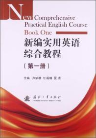新编实用英语综合教程(第1册)