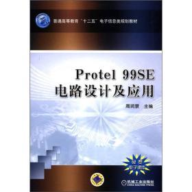 """普通高等教育""""十二五""""电子信息类规划教材:Prote l99 SE 电路设计及应用"""
