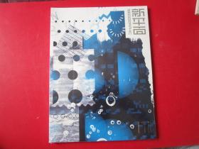 新平面volume17(库存全新未阅)
