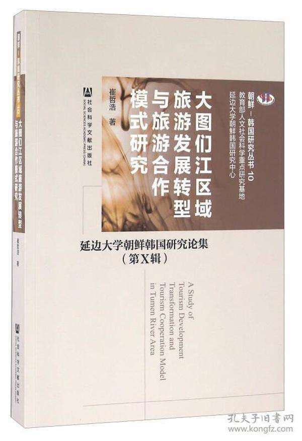 大图们江区域旅游发展转型与旅游合作模式研究:延边大学朝鲜韩国研究论集(第Ⅹ辑)