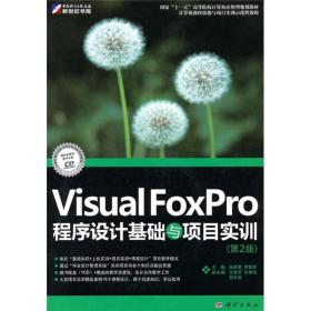 Visual Foxpro程序设计教程与项目实训(第2版)