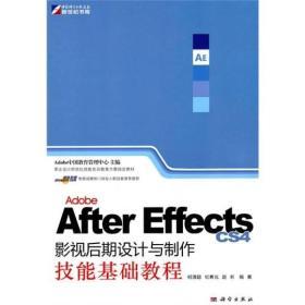 Adobe After Effects CS4影视后期设计与制作技能基础教程