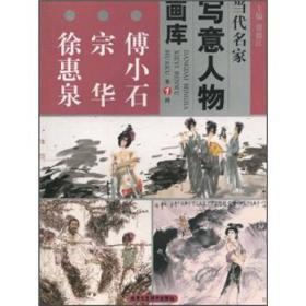 当代名家写意人物画库(第1辑):傅小石 宗华 徐惠泉