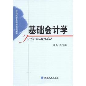 21世纪高等院校财经类规划教材:基础会计学