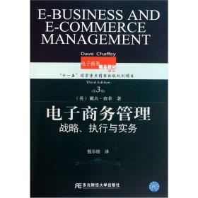 电子商务管理:战略执行与实务