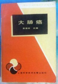 常见恶性肿瘤研究进展丛书-大肠癌 (几十年临床学术经验)