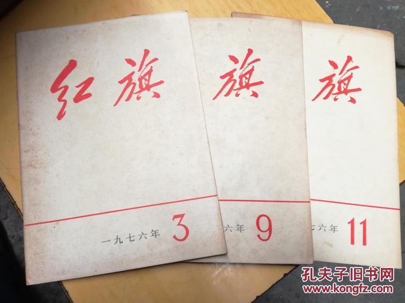 红旗  1976年     第3、9、11期  3本合售