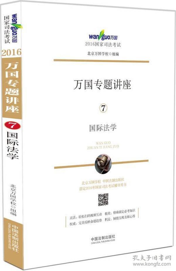 2016国家司法考试万国专题讲座 国际法学