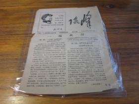文革小报:《险峰》1968年2月25日 第五期.