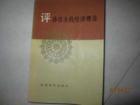 评孙冶方的经济理论(一版一印)(正版现货实物拍照)