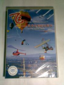 飞——航空体育运动展示(盒装,DVD光盘一张)