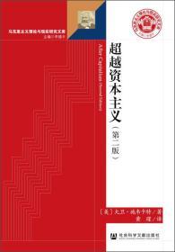 超越资本主义(第2版)(美)大卫·施韦卡特(David Schweickart) 著;黄瑾 译
