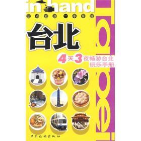 台北:4天3夜畅游台北玩乐手册
