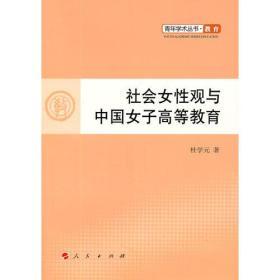 社会女性观与中国女子高等教育—青年学术丛书 教育