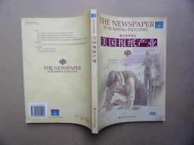 美国报纸产业(媒介管理译丛)
