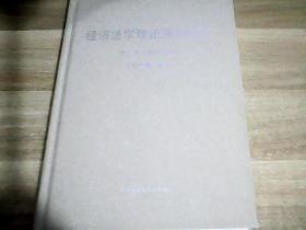 经济法学理论演变研究(第二次全面修订版)