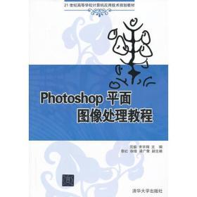 Photoshop平面图像处理教程(21世纪高等学校计算机应用技术规划教材)