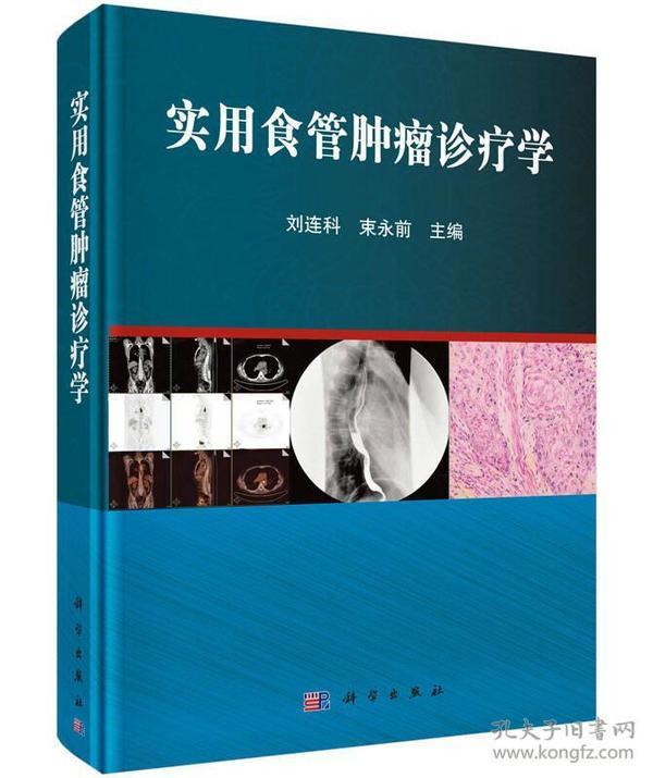 实用食管肿瘤诊疗学