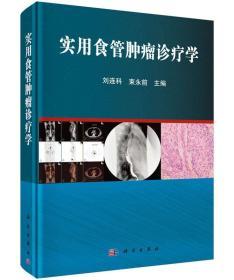 现货-实用食管肿瘤诊疗学