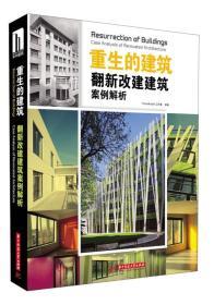 重生的建筑:翻新改建建筑案例解析