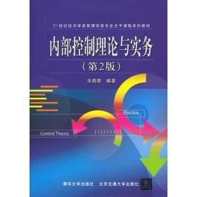 内部控制理论与实务(第2版)(21世纪经济学类管理学类专业主干课程系列教材)