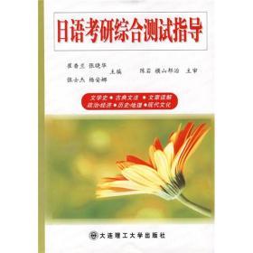 日语考研综合测试指导