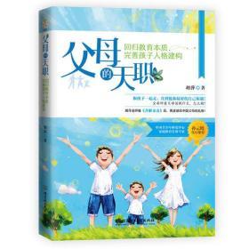 父母的天职:回归教育本质,完善孩子人格建构