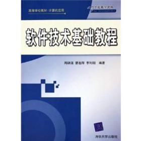 软件技术基础教程(计算机应用)