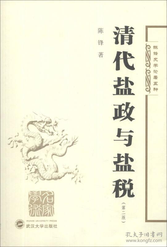 陈锋史学论著五种:清代盐政与盐税(第2版)武汉大学陈锋9787307107014