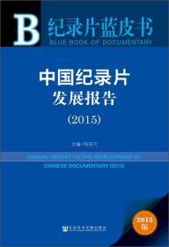 现货-中国纪录片发展报告(2015)