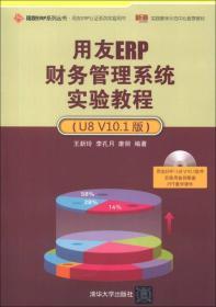 用友ERP财务管理系统实验教程(U8 V10.1版)王新玲清华大学出版社