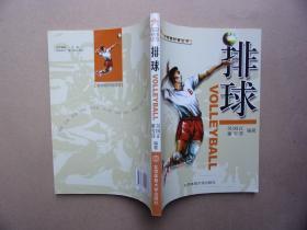 体育爱好者丛书--排球