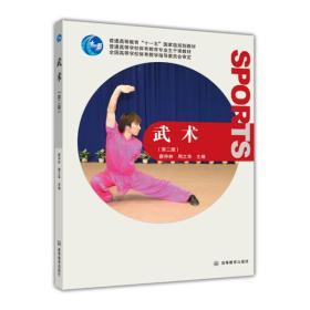 正版二手武术第二2版蔡仲林周之华高等教育出版社9787040273908