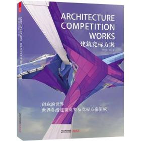 建筑竞标方案