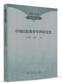 中国比较教育学科研究史