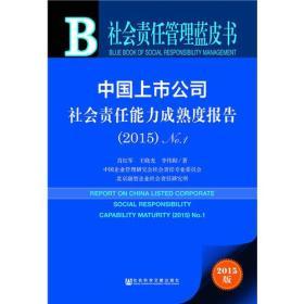 社会责任管理蓝皮书:中国上市公司社会责任能力成熟度报告(2015)No.1